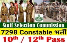 Staff Selection Commission (HSSC) Recruitment – 7298 Constable Posts – 10th / 12th Pass Apply Now